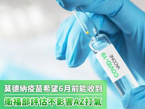 莫德納疫苗希望6月前能收到 衛福部評估不影響AZ打氣