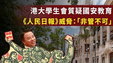港大學生會籲張翔回應國安教育 遭《人民日報》恐嚇「非管不可」