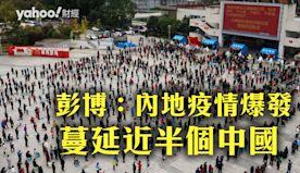 本輪疫情蔓延近半個中國 北京市通報數起涉疫違法犯罪案件