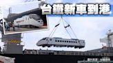 延交多時終於來了! 台鐵新型城際列車EMU3000今到港 | 蘋果新聞網 | 蘋果日報