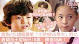 盤點7位韓國童星「小時候VS長大」對比!表情包王晳鉉已18歲,顏值超高! | GirlStyle 女生日常