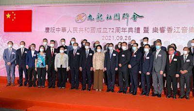 九龍社團聯會辦樂響香江音樂會 慶中華人民共和國成立72周年