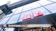 優衣庫市值首超ZARA,成服裝界第一