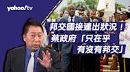 台灣邦交國狀況非常多! 唐湘龍:蔡英文政府對邦交國根本就不了解