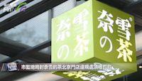 市監總局對奈雪的茶北京門店違規處頂格罰款