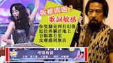 林敏驄填詞丨江美儀唱《呼吸有袋》涉敏感內容重播遭刪走 唱片公司:問番TVB | 蘋果日報