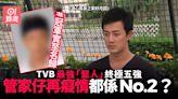 溏心風暴之家好月圓︱管家仔林峰冇得輸? 嚴選TVB劇集五大聖人