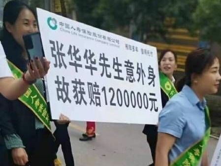 中國人壽街頭微笑宣傳客戶身亡獲賠引眾怒(圖) - - 大陸時政