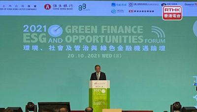 余偉文:金管局會逐步研究增加外匯基金於ESG投資 - RTHK