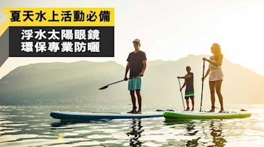 夏天水上活動必備:浮水太陽眼鏡及環保專業防曬推介︱Esquire HK