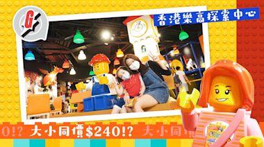 Legoland|30,000呎香港樂高探索中心大小同價$240限玩3小時 4D影院泡泡滿天飛小朋友興奮尖叫 | 蘋果日報