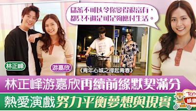 【青年心城】林正峰解釋買車並非胡亂揮霍 游嘉欣:儲蓄不可以令你變得很富有 - 香港經濟日報 - TOPick - 娛樂