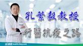 信健康-- 【我的醫路歷程】孔繁毅醫生篇---袁國勇入室弟子 疫苗疑問完全解答
