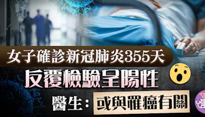 【新冠肺炎】女子確診355天反覆檢驗呈陽性 醫生:或與罹癌有關 - 香港經濟日報 - TOPick - 健康 - 健康資訊
