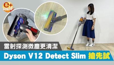 聲學感應超智能! Dyson V12 Detect Slim 吸塵機 三大賣點逐個睇 - ezone.hk - 科技焦點 - 智能家居