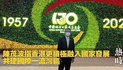 陳茂波指香港更積極融入國家發展 共建國際一流灣區