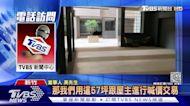工程師買房「少6坪」 仲介有疏失遭罰27萬