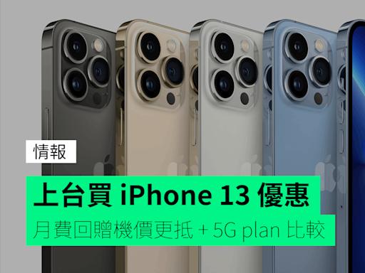 上台買 iPhone 13 優惠月費回贈機價更抵+ 5G plan 比較