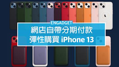 網店自帶分期付款,彈性購買 iPhone 13