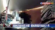 櫃姐專偷公館商圈服飾店 即時影像通報逮人