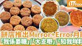 【Mirror月餅】西環華爾登餅店推出Mirror月餅 大叔的愛「大支嘢」/「我愛姜濤」月餅   U Food 香港餐廳及飲食資訊優惠網站