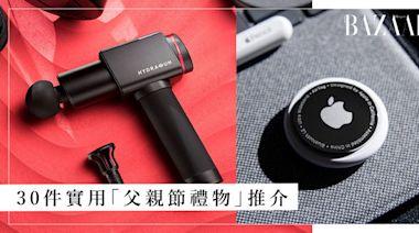 父親節送甚麼?30 件不同預算的電子用品、電鬚刨、咖啡機、按摩槍、窩心禮物推薦   HARPER'S BAZAAR HK