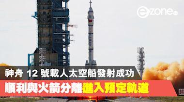 神舟 12 號載人太空船發射成功 順利與火箭分離進入預定軌道 - ezone.hk - 科技焦點 - 科技汽車