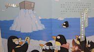 地球發燒 企鵝要買冷氣機? 我的現在 你的未來 華視新聞雜誌