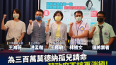 國民黨怒:蔡政府拿308萬人當白老鼠,拿高端疫苗混打莫德納疫苗 | 蕃新聞