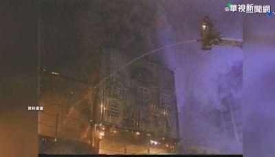 """台歷年11起""""嚴重大火"""" 衛爾康餐廳64死"""