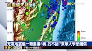 花蓮地震儀不見!東華大學急尋 恐影響盲斷層測量