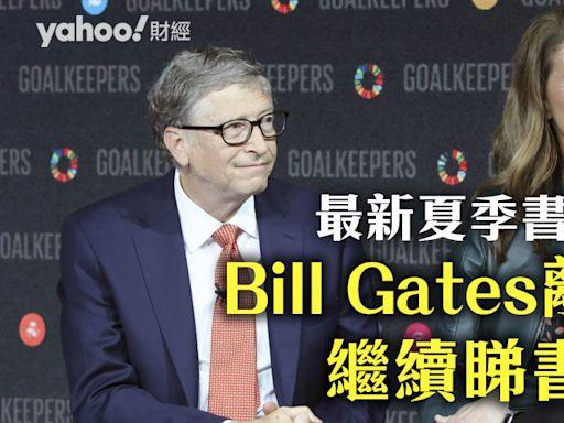 Bill Gates離婚後的第一個夏季書單