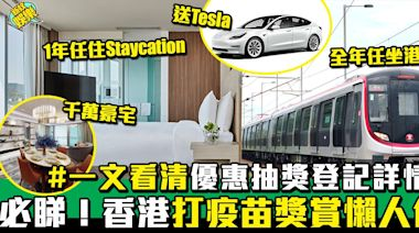 【香港打疫苗獎賞】商界推打針獎勵懶人包!一文看清優惠獎賞登記詳情!有豪宅、Tesla、機票、酒店Staycation、免找數簽帳(不斷更新) | 熱話 | 新Monday