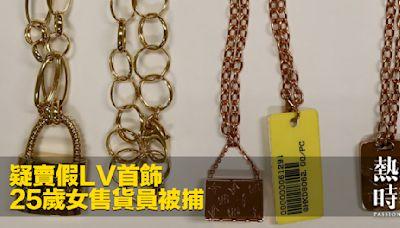 疑賣假LV首飾 25歲女售貨員被捕
