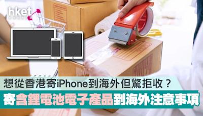 想從香港寄iPhone到海外但驚拒收? 寄含鋰電池電子產品到海外注意事項 - 香港經濟日報 - 理財 - 博客