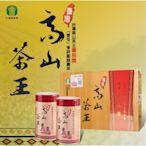 【仁愛農會】台灣高山茶王優良獎(150g x2罐)x1盒