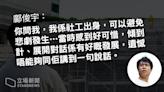 【梁凌杰死因研訊】被警拒安排與梁凌杰對話 鄺俊宇:作為社工冀免悲劇發生 遺憾未能對話 | 立場報道 | 立場新聞