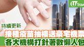 接種疫苗抽樓送豪宅/機票/酒店自助餐各大機構打針著數懶人包(持續更新) | U Travel 旅遊資訊網站
