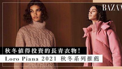 為秋冬造型注入色彩及細膩質感!讓這些 Loro Piana 秋冬衣服成為你衣櫃的必備經典   HARPER'S BAZAAR HK