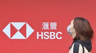 銀行動態|滙控增聘財管及個人銀行業務員工涉千人 - 最新財經新聞 | 香港財經網 | 即時經濟快訊 - am730