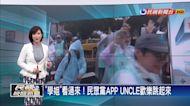 「學姐」看過來!民眾黨APP UNCLE歡樂跳起來
