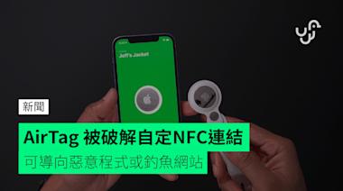 AirTag 被破解自定NFC連結 可導向惡意程式或釣魚網站 - 香港 unwire.hk