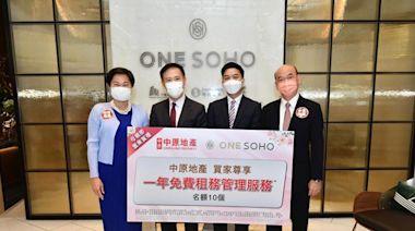 ONE SOHO明次輪發售76伙 中原送租管服務 (16:54) - 20210505 - 即時財經新聞