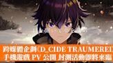 跨媒體企劃《D_CIDE TRAUMEREI》手機遊戲 PV 公開 封測活動即將來臨 - 香港手機遊戲網 GameApps.hk