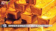 中國大媽錯失良機? 黃金屢創新高 上半年消量卻跌38%!
