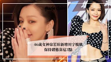 46歲女神徐若瑄「川姊」超凍齡 除了童顏之外還新增川字腹肌 保持體態靠這3點!