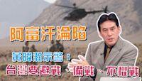 阿富汗淪陷 黃暐瀚示警:台灣要避戰、備戰、不懼戰