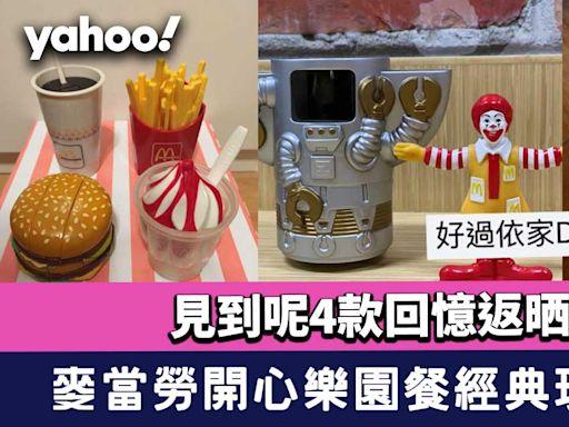 開心樂園餐|麥當勞開心樂園餐經典玩具回顧 見到呢4款回憶返晒嚟