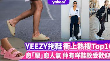 名牌排名|Gucci、YEEZY拖鞋衝上熱搜Top10!鞋款愈「膠」愈人氣 邊對Nike波鞋最受歡迎?