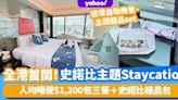 維港凱悅尚萃酒店最新Snoopy主題staycation!人均$1,200包三餐+史諾比禮品包
